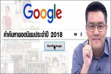 มาดู จั๊ด ธีมะ วิเคราะห์ คนไทย-อาเซียน ค้นหาอะไรในกูเกิล(คลิป)