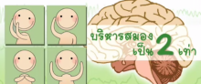 หลงๆ ลืมๆ บ่อยขนาดนี้! มาฝึกการบริหารสมอง เป็น 2 เท่ากันเถอะ