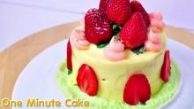 เค้กหนึ่งนาที One Minute Cake (เค้กอบด้วยไมโครเวฟ)