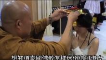 สาวฮ่องกงฮิตให้พระลงนะหน้าทอง-สักยันต์ เสริมชะตา-มหาเสน่ห์