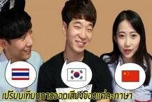 ฮามากก ! ออกสำเนียง ไทย-เกาหลี-จีน ภาษาไหนพูดยากสุด เชิญชม