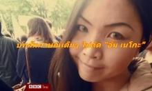 บทสัมภาษณ์เต็มๆ ไม่ตัด อั้ม เนโกะ เปิดใจกับ BBC ฝรั่งเศสต้องการคุ้มครอง
