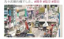 เจ๋ง!ญี่ปุ่นซ่อมหลุมยักษ์กลางถนนเสร็จใน 7 วัน (คลิป)