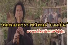 ไพเราะจับใจ... เพลงพระราชนิพนธ์ ยามเย็น บรรเลงโดยนักดนตรีญี่ปุ่น