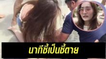 วินาทีชีวิต!! พยาบาลสาวปั๊มหัวใจยื้อชีวิตเด็กวัย 15 จมทะเลรอดไม่รอดดูเอาเอง! (คลิป)