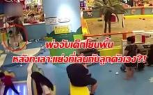 สะเทือนใจ! พ่อจับเด็กโยนพื้น หลังทะเลาะแย่งที่เล่นกับลูกตัวเอง?! พอเห็นแม่เด็กทุ่มพื้นซ้ำ! (คลิป)
