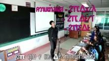 สูตรฟิสิก แนวใหม่ !ครูสุดเจ๋ง สอนพร้อมเพลงที่มันมีงูออกมา คึกคักทั้งห้องเรียน (คลิป)