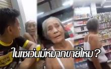 """น่ารัก! เมื่อยายสงสัย """"ในเซเว่นมีหมากขายไหม?"""" ก่อนพาไปพิสูจน์ให้หายข้องใจ! (คลิป)"""