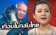 'เอ็ม'ลูกสาว'หม่ำ' เปิดอก เกือบไม่กลับเมืองไทย กลับมาแล้วทำพ่อแม่เสียใจ เห็นน้ำตาพ่อทนไม่ไหว! (คลิป)