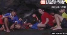 คนทั้งโลกต้องยกนิ้วให้!! สื่อญี่ปุ่นทำหนังสั้น จำลองสถานการณ์ 13 ชีวิตติดถ้ำหลวง (คลิป)