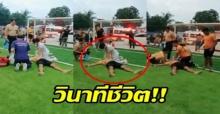 เผยวินาทีชีวิต!! นักฟุตบอลหมดสติคาสนาม รีบเข้าไปช่วยเหลืออย่างเต็มที่ แต่สุดท้าย? (คลิป)