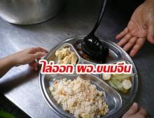 ไล่ออกแล้ว ผอ. โรงเรียนให้เด็กกินขนมจีนคลุกน้ำปลา(คลิป)