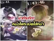 น่าทีระทึก! หม้อไฟระเบิดกลางร้านอาหาร ประเทศจีน น้ำซุปกระจายเต็มหน้า (คลิป)