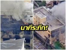 เกียวโตระทึก! ไฟไหม้สตูดิโอแอนิเมชั่นชื่อดัง คาดวางเพลิง ดับ-เจ็บกว่า 36 คน (คลิป)