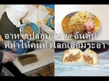 อาหารปลอมจีน 10 อันดับ ที่ทำให้คนทั้งโลกเอือมระอา
