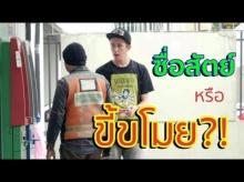 แชร์เพียบ ! คลิปทดสอบสังคมไทย เมื่อลืมเงินที่ตู้ ATM และนี่คือสิ่งที่เกิด...