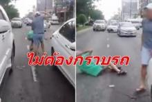 ไม่ต้องกราบรถ! หนุ่มเลือดร้อน ชกฝรั่งคว่ำกลางถนน