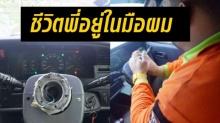 """ชีวิตพี่อยู่ในมือผม"""" หนุ่มกู้ภัยขับรถไร้พวงมาลัยบังคับ แห่รุมจวกอันตรายมาก(คลิป)"""