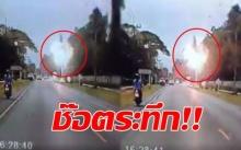 ช๊อตระทึก!! ทหารโดดร่ม แต่ลงผิดเป้าหมาย กระแทกสายไฟ เปลวไฟกระจาย! (คลิป)
