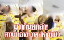 ผวากันยกลำ!!! สาวเมาอาละวาดบนเครื่องบิน ผู้โดยสารคนอื่นทนไม่ไหวซัดกันนัว!! (คลิป)