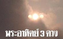 มหัศจรรย์!! ชาวบ้านถ่ายคลิปบนท้องฟ้า เห็นจะจะพระอาทิตย์โผล่มา 3 ดวง (คลิป)