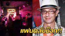 เปิดนาที โจ บอยสเก๊าท์ วูบคาเวที ระหว่างเล่นคอนเสิร์ต สุดท้ายสิ้นใจขณะนำส่งรพ.!(คลิป)