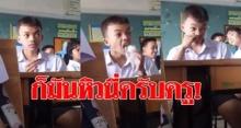 แอบมองครูอยู่นะจ๊ะ!! เผลอปุ๊บจกหมูกินเลย!! หนุ่มหิวจัดซัดข้าวเหนียวหมูทอดในห้องเรียน (คลิป)