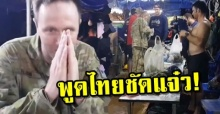 """""""หน่วยสนับสนุนต่างชาติ"""" ไหว้สวยๆ เผยความรู้สึกเป็นภาษาไทย หลังเสร็จภารกิจช่วยทีมหมูป่า! (คลิป)"""