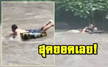 เปิดคลิปนาทีชีวิต! หนุ่มใจกล้าช่วยนักท่องเที่ยวถูกน้ำป่านครนายกซัด