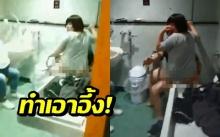 """ห้องน้ำถูกใช้นานเกิน!! จนท.เปิดเข้าดูพบหญิง-ชาย 2 คู่ กำลังทำกิจกรรม""""ร่วมรัก""""อยู่! (คลิป)"""