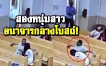 อมนกเขา!! หนุ่มสาวนักโทษ ทำอนาจารกลางโบสถ์ในเรือนจำ ต่อหน้าผู้คุม (คลิป)