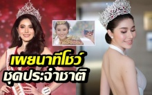 รอบตัดสิน! เผยนาที ตัวแทนสาวไทย เปิดตัวในชุดประจำชาติสุดอลังการ (มีคลิป)
