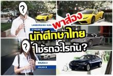 โอ้ว! แพงสุด 27 ล้าน พาส่องนักศึกษาไทย ใช้รถอะไรกันบ้าง (คลิป)