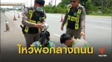 สงกรานต์ 62 : คลิปน่ารัก! ตำรวจทางหลวงทำงานไม่หยุด ลูกรดน้ำดำหัวกลางถนน