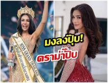เปิดคลิปสัมภาษณ์ โกโก้ Miss Grand Thailand 2019 ตอบเเบบฟาดๆไปจ้าเเม่!(คลิป)