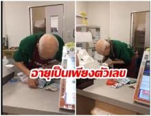 สุดยอดมาก! คุณตาชาวญี่ปุ่น อายุใกล้ 90 ทำงานร้านสะดวกซื้อ บริการเร็วเว่อร์ เหมือนคนหนุ่ม-สาว(คลิป)