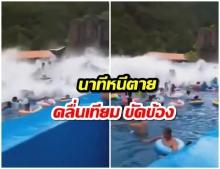 """ระบบ """"คลื่นเทียม"""" สวนน้ำในจีนขัดข้อง ซัดถล่มนักท่องเที่ยวเจ็บ 44 คน (คลิป)"""