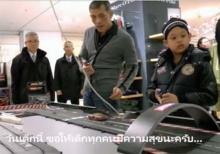 ความสุขของคนไทยแพร่คลิปพระบรมฯ-พระองค์ที เสด็จฯห้างสรรพสินค้าในวันเด็ก