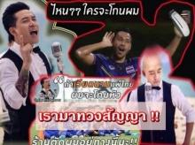 เเฟนบอลไทย ร้องเพลง ขัดใจ เวอร์ชั่นไปโกนหัว มอบให้ ตวน ฮุง