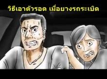 วิธีเอาตัวรอดเมื่อยางรถระเบิดขณะขับขี่