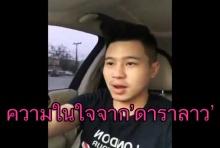 'ดาราลาว' สงสัยทำไม'ดาราไทย' ดังกว่า?