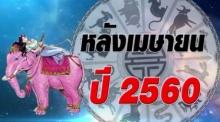 อ.เป็นหนึ่ง เผยฤกษ์ดีปีนักษัตร หลังเมษายน ปี2560 ใครจะรุ่ง ใครจะร่วง?
