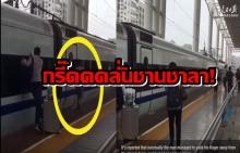 วินาทีชีวิต! หนุ่มจีนต้องวิ่งตามรถไฟฟ้าความเร็วสูงหลังนิ้วติดประตู! (มีคลิป)