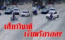 คลิปนาทีระทึก! จักรยานยนต์ตัดหน้าเก๋งกระทันหัน รอดไม่รอดไปดูกัน