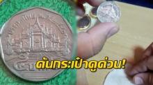 ค้นกระเป๋าให้ไว!! เมื่อมีผู้รับซื้อเหรียญ 5 บาทไทย ให้ราคาสูงถึงครึ่งหมื่น!!! (คลิป)