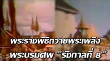 ภาพยนตร์พระราชพิธีถวายพระเพลิงพระบรมศพ รัชกาลที่ 8 เมื่อปี 2493 (คลิป)
