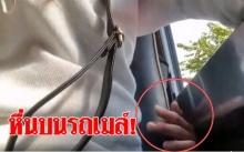เหตุเกิดบนสาย 8 หนุ่มหื่นแอบยื่นมือจับหน้าอกสาวบนรถเมล์ ถูกถ่ายคลิปแฉถึงกับผงะ!! (คลิป)