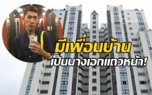ส่องคอนโดฯ ป๋อมแป๋ม เทยเที่ยวไทย สวยหรูดูแพง แถมมีเพื่อนบ้านระดับนางเอกแถวหน้าของวงการ! (คลิป)
