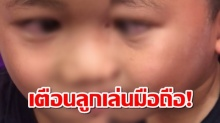 แม่ฝากเตือน! ปล่อยลูกเล่นมือถือมานาน พบอีกทีตาแดงก่ำหวิดบอด แถมอาการที่น่ากลัว(คลิป)