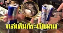 ยิ่งกว่าช็อก!! หนุ่มผ่ากระป๋องเครื่องดื่มชูกำลังยี่ห้อดัง เจอหนูตายก้นกระป๋อง!! (คลิป)